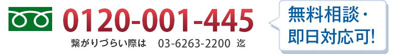 0120-09-8844 無料相談・即日対応可!繋がりづらい際は03-5904-8634迄