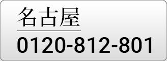 名古屋 0120-097-438