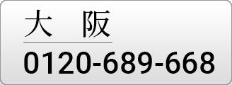 大阪 0120-811-101