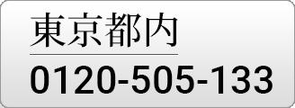 東京 0120-505-133