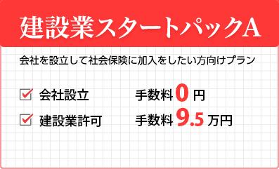 建設業スタートパックA 会社設立 手数料0円 建設業許可 手数料9.5万円